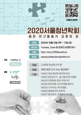1.-2020-서울청년학회-포스터.png