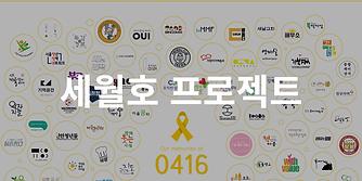 세월호-프로젝트.png
