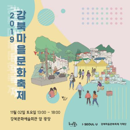 [모집] 2019 강북마을문화축제 참여부스 모집