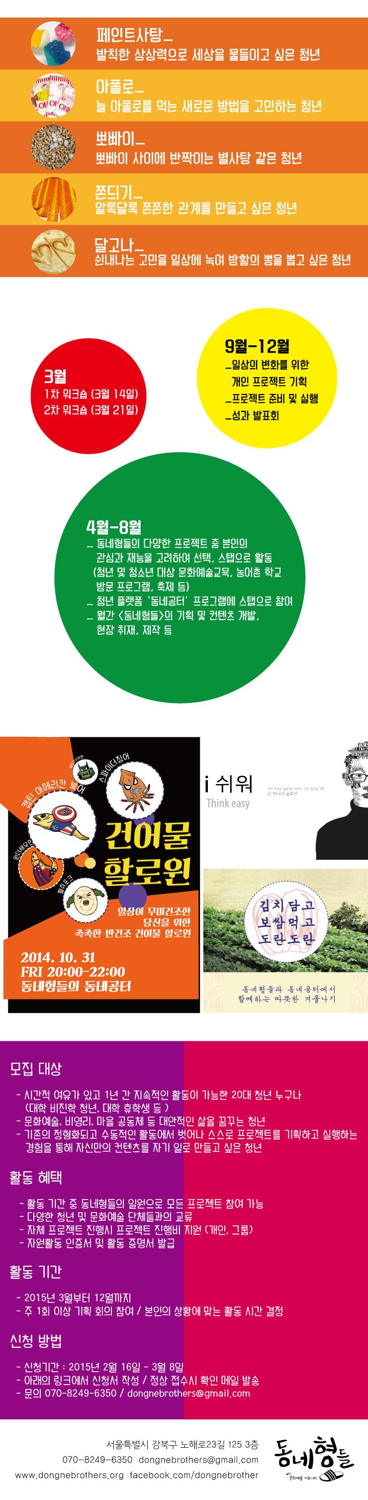 불량식품연구소-홍보물(뉴스).png