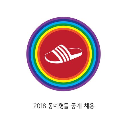 [모집] 2018 동네형들 공개 채용!