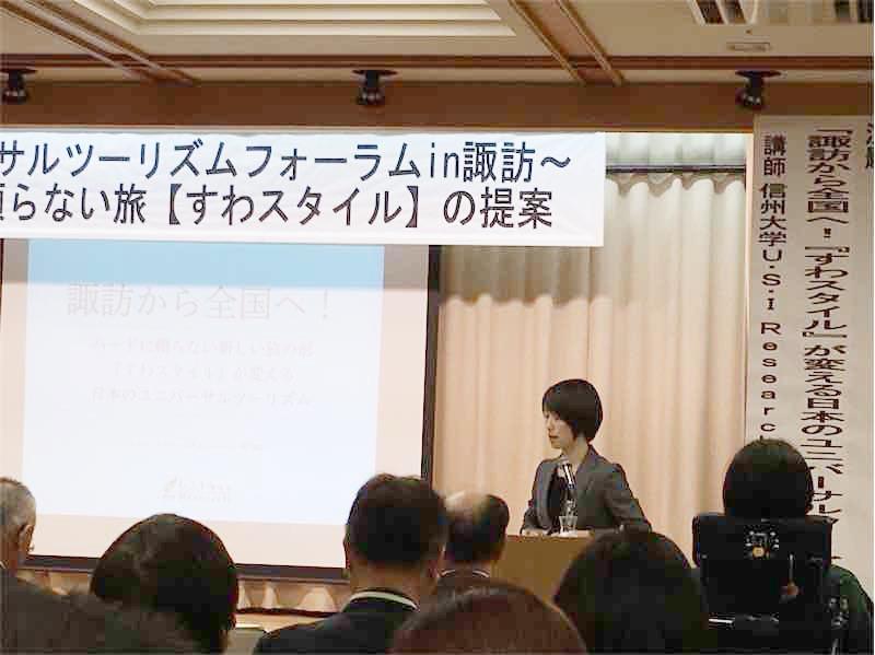 長野県諏訪観光局 ユニバーサルツーリズムフォーラム