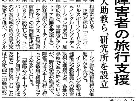 日経新聞にてU.S.I.Researchの紹介が掲載