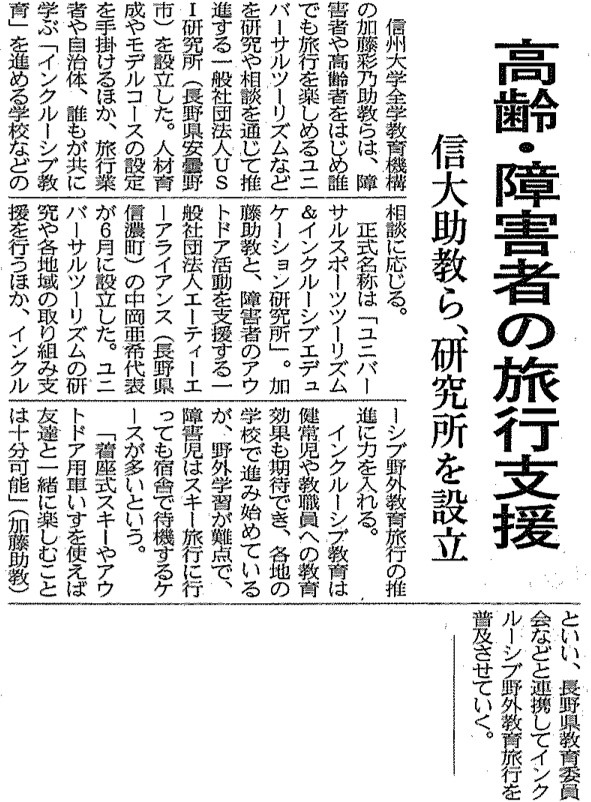 20180727_日経新聞にてU.S.I.Researchの紹介が掲載