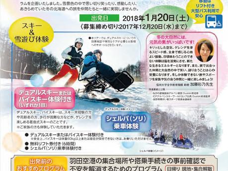 日本航空 北海道スキーツアー「車椅子で雪遊び」を監修
