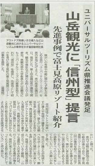 長野県ユニバーサルツーリズム推進会議(第一回)