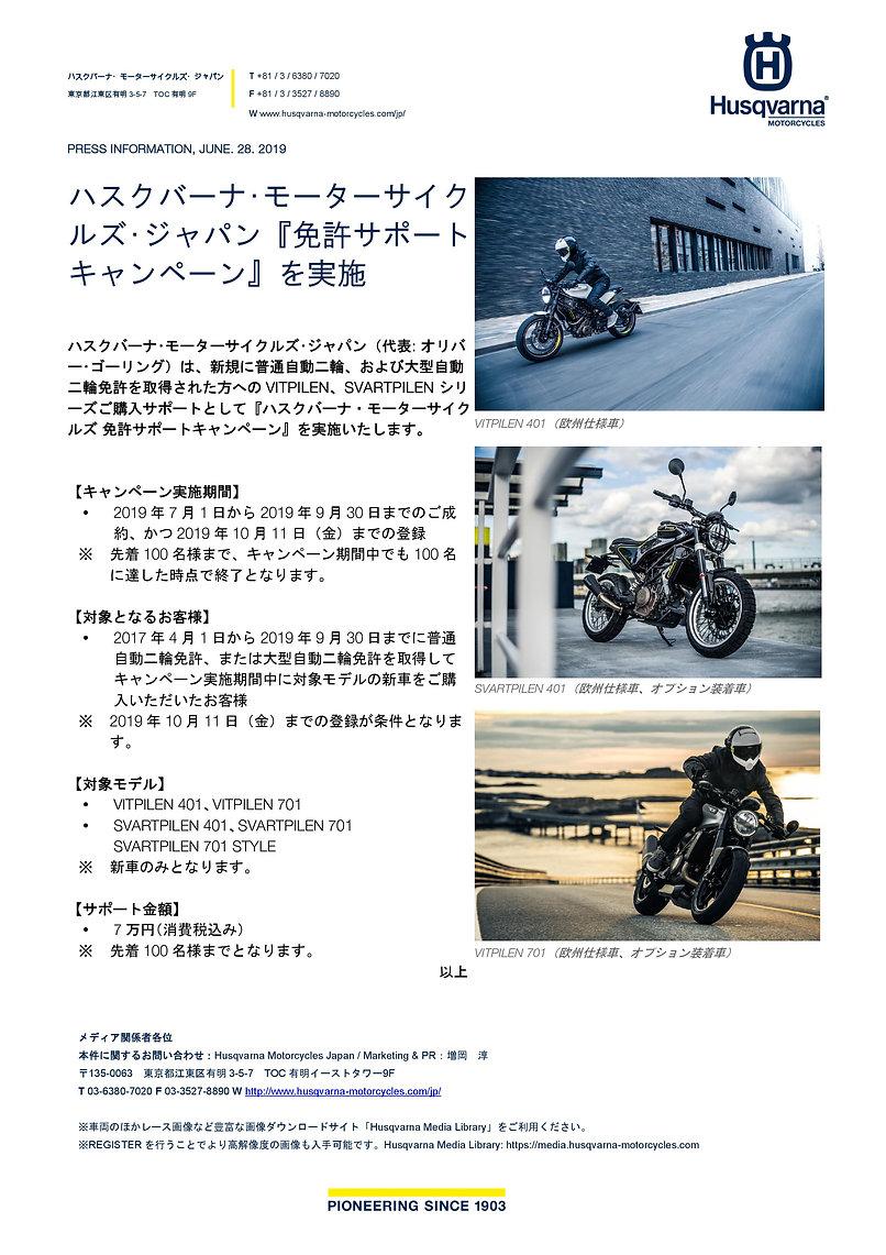 免許サポート JPEG.jpg