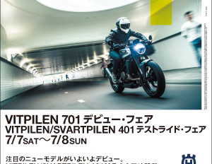 VITPILEN701デビューフェア&VITPILEN/SVARTPILEN401試乗会開催