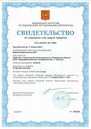 Свидетельство об утверждении типа средств измерений на Вибропреобразователи ВКТ