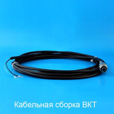 кабельная сборка ВКТ копия.jpg