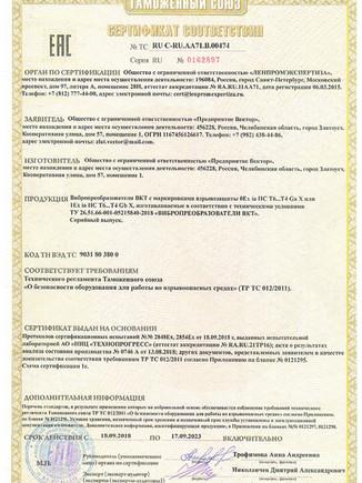 Сертификат соответствия ВКТ