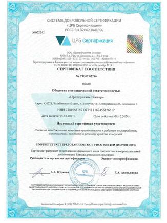 Сертификат ГОСТ Р ИСО 9001-2015.jpg