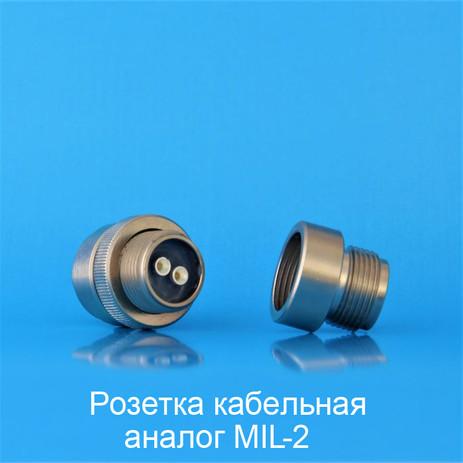розетка кабельная аналог MIL-2_1 копия.j