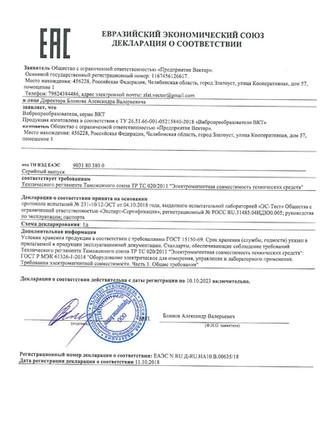 Декларация о соответствии на ЭМС ВКТ