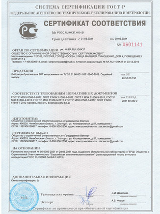 Сертификат соответствия ВКТ-10 SIL2.jpg