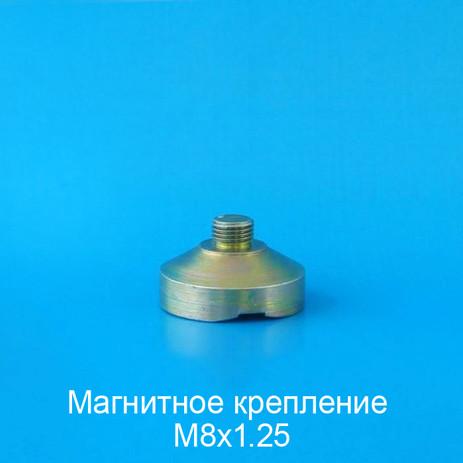 магнитное крепление М8х1.25.jpg