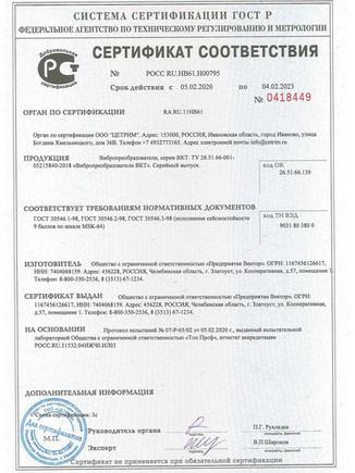 Сертификат типа ГОСТ Р на сейсмостойкость ВКТ-10