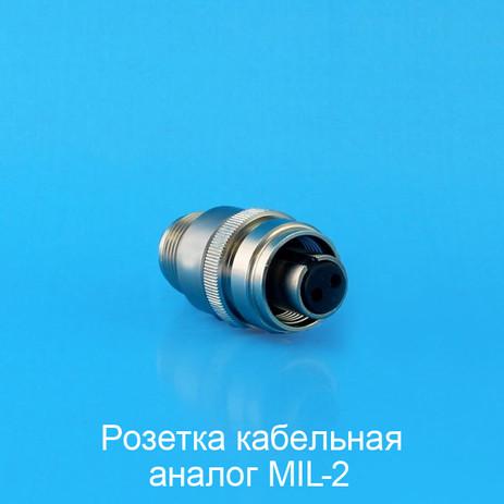 розетка кабельная аналог MIL-2 копия.jpg