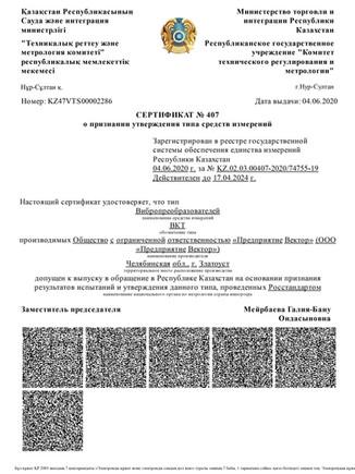 Сертификат о признании утверждения ТСИ в республике Казахстан (Вибропреобразователи ВКТ)