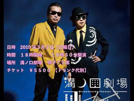 ワタユタケ  プレ・ヴァレンタインライブ追加公演Hinamatsuri on March3.2019 決定!