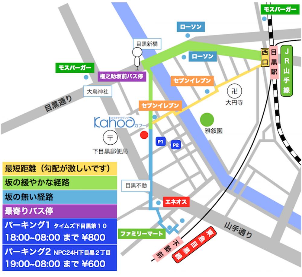 目黒カフー http://kahoo-meguro.com/map.html