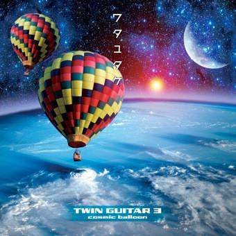 TWIN GUITAR3 ~cosmic balloon~crowdfunding edition