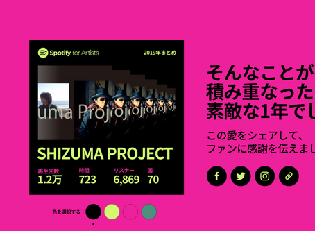 Spotify for Artist 活動の1年