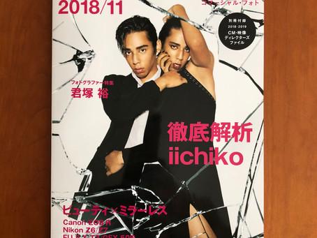 iichiko特集 commercial photo 2018/11