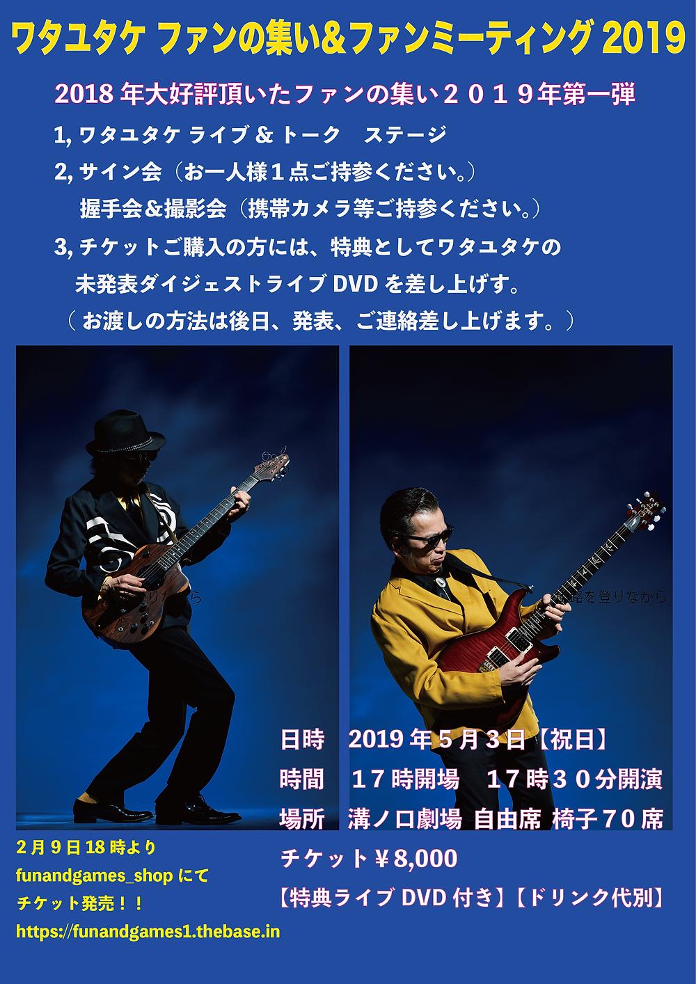 ワタユタケ「ファンの集いファンミーティング2019 」
