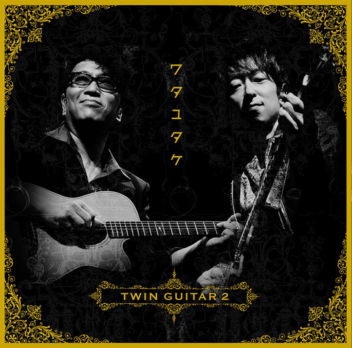 ツインギター2