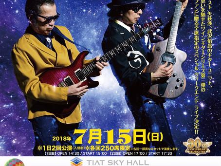 ワタユタケ TWIN GUITAR 3 ~cosmic balloon~ -スペシャル 2SHOWS- 星音の夏 ◆◇ 2018年 7/15(日) ◆◇ 会場:ティアット スカイ ホール