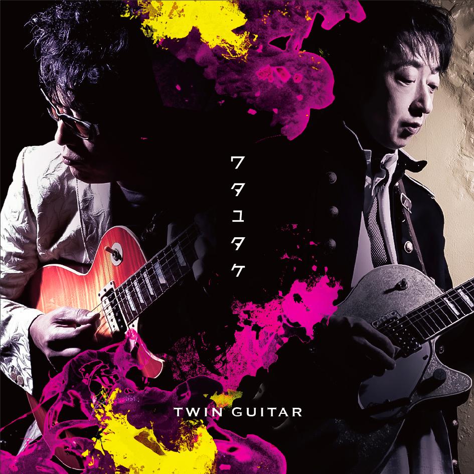 ツインギター完全版
