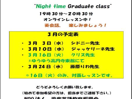 3月 Daytime・Nighttime Graduate class 予定表!           参加費は、一回ごと1000円です