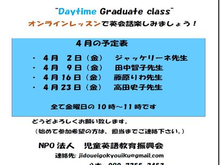 4月 Graduate class Daytime!予定表