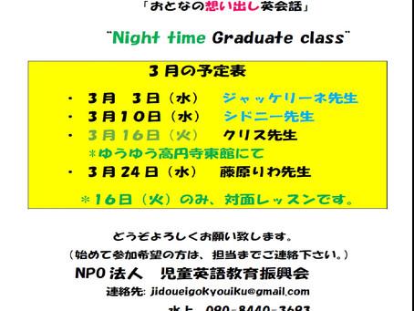 3月Nighttime Graduate class 変更のお知らせ