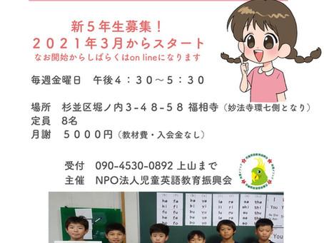 2021年3月 子どもクラス募集中!