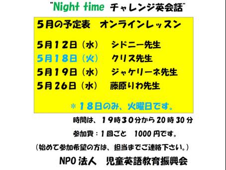 5月 最新版!夜のチャレンジ英会話クラススケジュール一部変更!