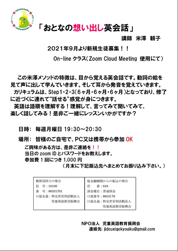 202109新規オンライン.jpg