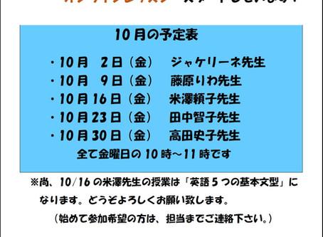 10月 Daytime Graduate Class!!