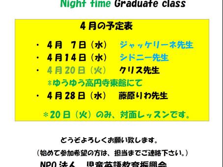 4月 Graduate class 予定表です!