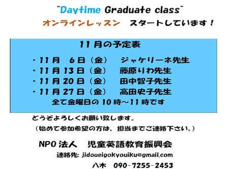 11月 Daytime Graduate Class!