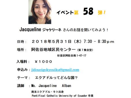 イベント情報:Jacqueline(ジャケリーネ)さんのお話を聞いてみよう!