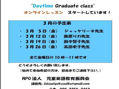 3月 Daytime Graduate class 予定表 です!               参加費は、一回ごと1000円です