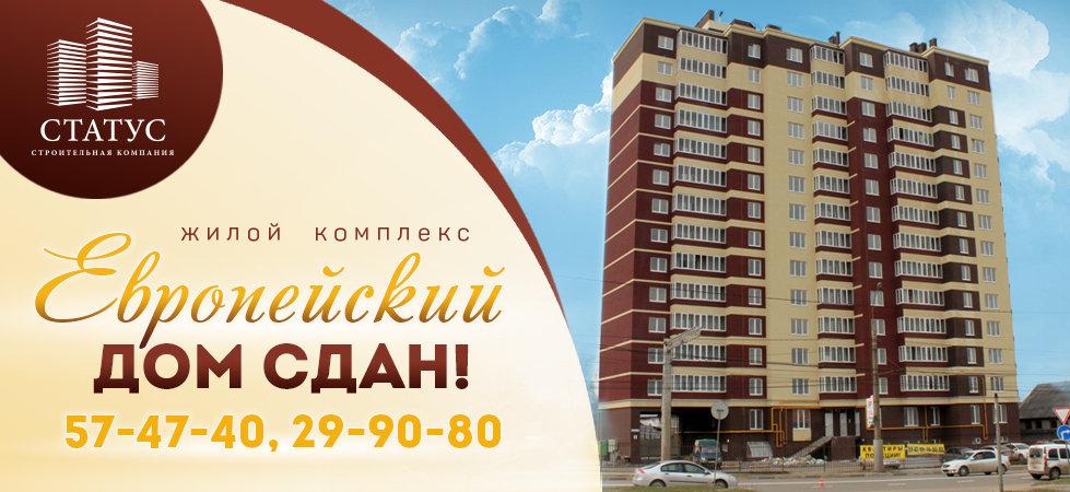 ЖК Европейский Иваново