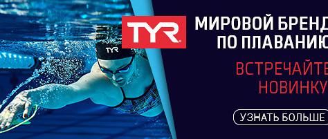 TYR - мировой бренд по плаванию.