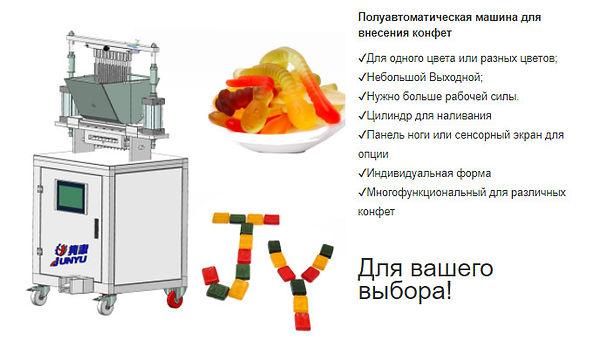 оборудование для производства леденцов 3