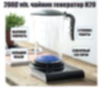 Генератор водорода кувшин фильтр чайник
