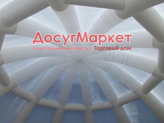 Надувной шатер купол