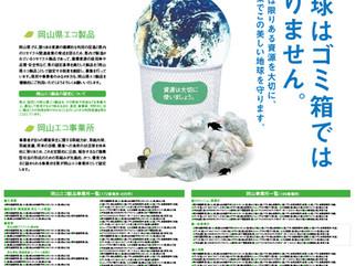 実積紹介★地球はゴミじゃない!環境ポスター