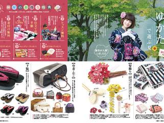 実積紹介★夏祭りに華を添えるゆかた特集